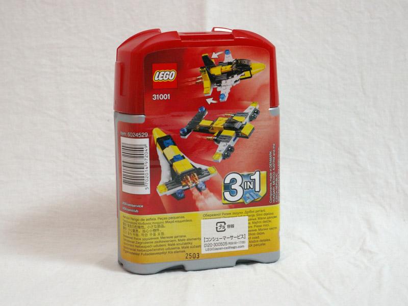#31001 レゴ ミニスカイジェット 背面の写真