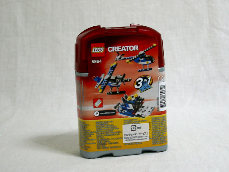 #5864 レゴ ミニヘリコプター 背面の写真